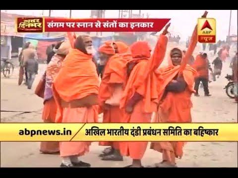 माघ मेला: गंगा में प्रदूषण से संत समाज नाराज, स्नान से संतों का इंकार