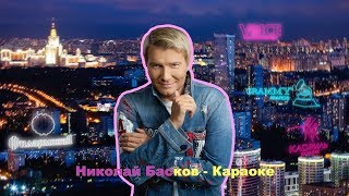 Николай Басков - Караоке (lyric video)