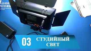 Видео Оборудование №3 : Освещение для видео YONGNUO YN300III(, 2016-01-21T09:18:28.000Z)
