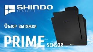 Обзор вытяжки PRIME sensor от бренда SHINDO.