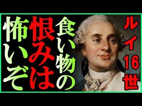 【18世紀 VS 2018】ルイ16世を苦難に導いた新改革?!日本の2018は〇〇元年?!安倍政権において秘かに始まっていた新改革とは??