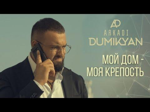 Аркадий Думикян Мой Дом - Моя Крепость