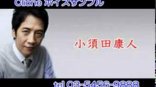 俳優 小須田康人のボイスサンプル.