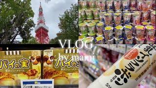 [일본 VLOG_한일자막] 도쿄타워 시바공원 산책, 슈…