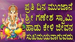 ಪ್ರತಿ ದಿನ ಮುಂಜಾನೆ ಶ್ರೀ ಗಣೇಶ ಸ್ವಾಮಿ ಹಾಡು ಕೇಳಿ ಜೀವನ ಸುಖಮಯವಾಗುವದುJayasindoor Bhakti Geetha|Lord Ganesha