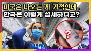 여름에 한국 지하철을 탔다가 '이것'을 직접 경험하고 …
