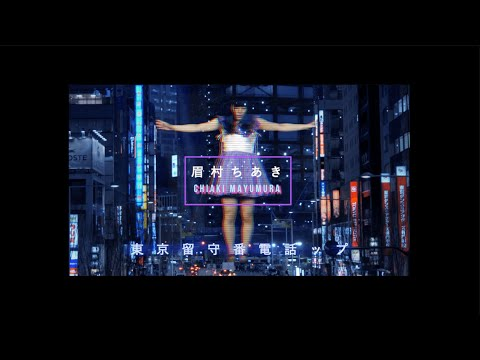 眉村ちあき「東京留守番電話ップ」MV (Tokyo Rusubandenwappu / Chiaki Mayumura)