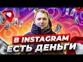 Как зарабатывать в Instagram от 1000 в месяц Олесь Тимофеев mp3