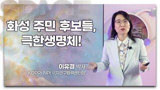[강연] 외계생명체의 가능성, 극한생명체 ㅣ 2021 …