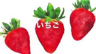 いちごゴリララッパッパーのカラオケです。 (社)日本あそびうた音楽協...