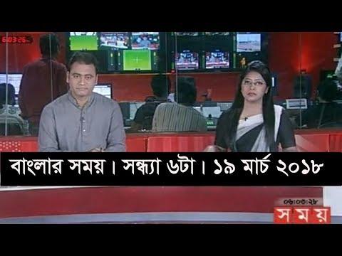 বাংলার সময়   সন্ধ্যা ৬টা    ১৯ মার্চ ২০১৮   Somoy tv News Today   Latest Bangladesh News
