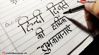 हिंदी दिवस की शुभकामनाएं Devanagari Script | Hindi Diwas ki Hardik Shubhkamnaye in calligraphy