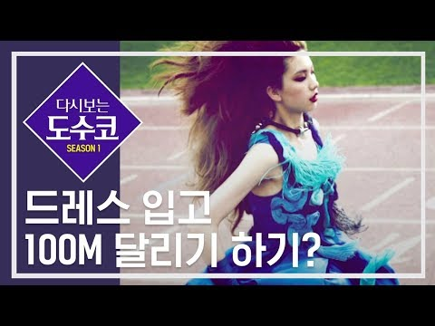 100m sprint in a dress? [replay: Korea's Next Top Model S1] EP.1