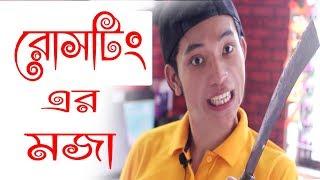 Roasting ভিডিওর ফলাফল Himun Chakma Youtuber Roasted