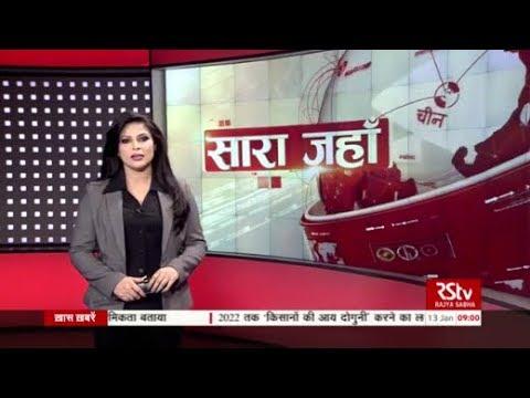 Sara Jahan | Episode - 73 | 12/01/2019