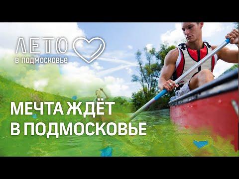 """""""Лето в Подмосковье"""" - пейнтбол, байдарка и купание в озере. База отдыха """"Мечта"""""""