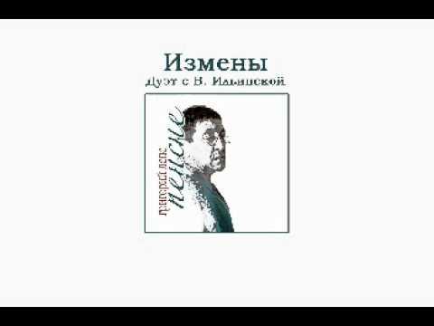 Григорий Лепс - Измены (Пенсне. Аудио)