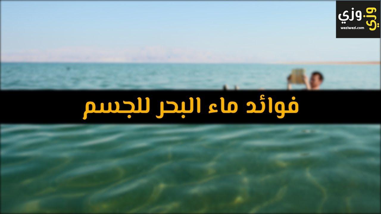 أهم فوائد ماء البحر للجسم