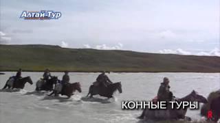 Алтай тур ролик(«Алтай-Тур» – динамично развивающаяся компания, работающая на туристическом рынке Алтая с 2000 года. Изначал..., 2015-12-21T08:19:05.000Z)