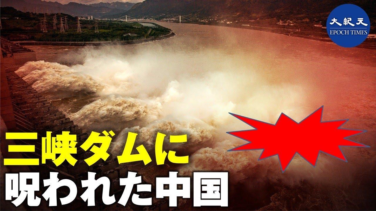 最近中国人が関心を寄せるのは、全国的な洪水災害と三峡ダムがはたして維持できるかだ