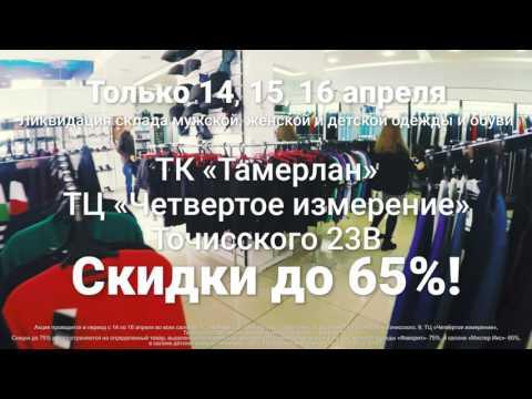 Мужская распродажа в Белорецке! Одежда и обувь со скидкой до 65%