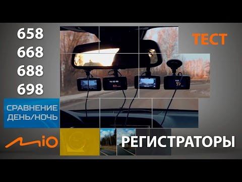 Видеорегистраторы MIO.  Есть ли смысл брать самые дорогие?  Тест MiVue 658, 668, 688, 698