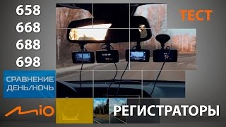 Видеорегистраторы MIO. Есть ли смысл брать самые дорогие? Тест MiVue 658, 668, 688, 698(http://www.youtube.com/user/prohitec?sub_confirmation=1 - подписаться на Pro Hi-Tech https://vk.com/prohitec - новости, конкурсы, помощь с выбором..., 2015-12-23T21:18:50.000Z)
