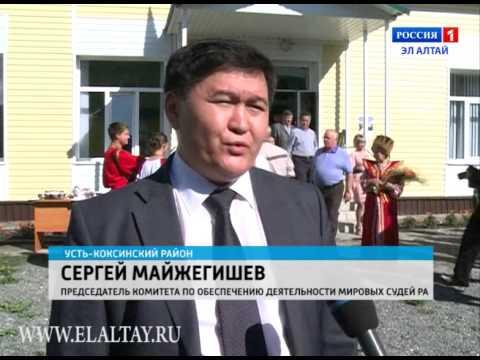 В Усть-Коксе открылся новый участок мирового судьи