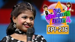 Odi Vilayadu Pappa 4 15-06-2016 – Kalaignar tv Show 15-06-16 Episode 216