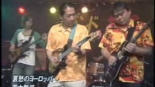 「バンドの花道」