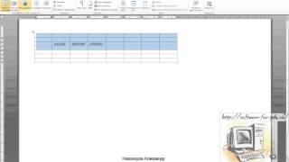 Обучение работе в Microsoft Word Урок №10