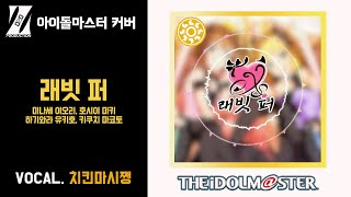 [COVER] 미나세 이오리, 호시이 미키, 키쿠치 마…