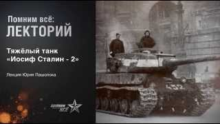 Тяжёлый танк ИС-2. Лекторий