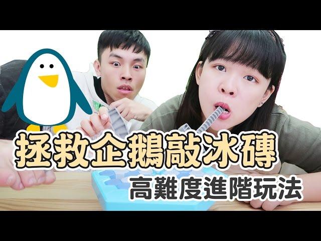 拯救企鵝敲冰磚 - 高難度進階玩法!❤︎古娃娃WawaKu