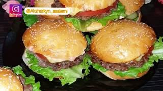 Ең керемет Гамбургер !  Үй жағдайындағы Гамбургер !