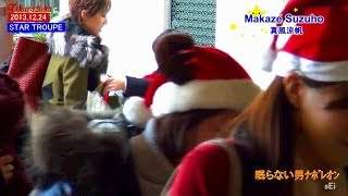 STAR TROUPE IRIMACHI 本日クリスマスイブ.