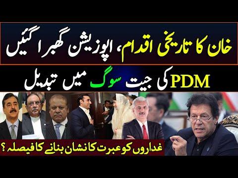عمران خان کا تاریخی اقدام | گیلانی کی جیت سوگ میں تبدیل | تہلکہ خیز انکشافات | Arif Hameed Bhatti