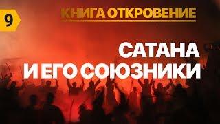 """Субботняя школа урок№9 """"Сатана и его союзники"""""""