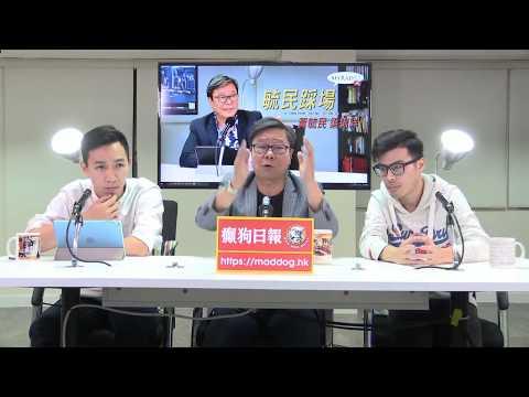 黃毓民 毓民踩場 180416 ep982 p1 of 3 國家安全關香港人撚事