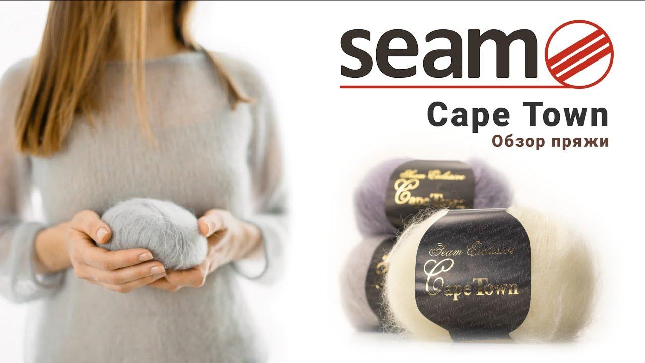 Cape Town Seam - кид-мохер на шелке