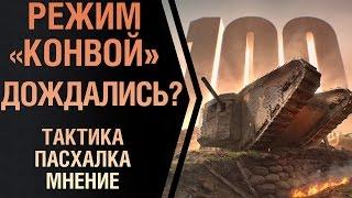 Конвой —  новый игровой режим в World of Tanks! Тактика, пасхалка, общее впечатление.