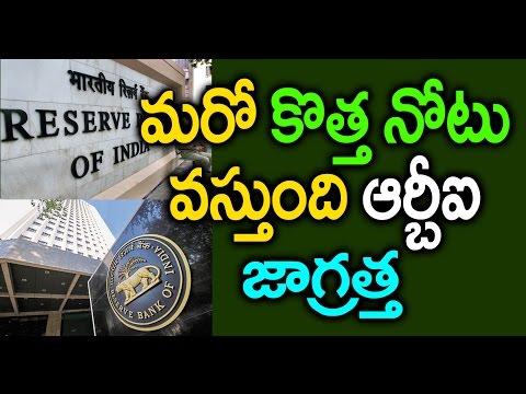 మరో కొత్త నోట్ విడుదల చేయనున్న ఆర్ బీఐ | RBI to introduce new Rs 1000 note | Entertainment by Slevin