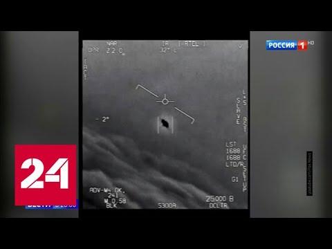 Пентагон укрепил веру во внеземные цивилизации опубликованными кадрами НЛО - Россия 24