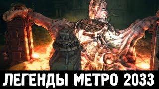 ЖИЖА —  ЛЕГЕНДЫ «МЕТРО 2033»