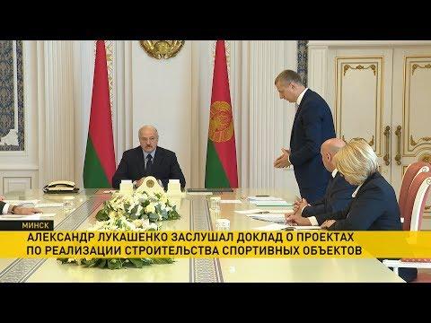 В Минске построят национальный футбольный стадион и бассейн. Знаковые объекты на контроле Лукашенко