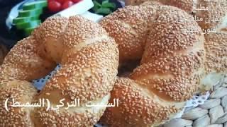 السميت التركي(السميط) كتيررر لذيذ وسهل ومناسب للفطور والعشا بنصحكم تجربوه 👌😋