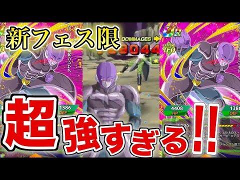 【ドッカンバトル】新フェス限の新情報解禁‼︎‼︎ぶっ壊れ性能&必殺技演出がやばすぎた!!!!【速報】【Dragon Ball Z Dokkan Battle】【モチヤ】