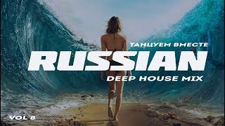 Deep House Mix