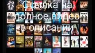 Лучшие фильмы и сериалы онлайн 100% качество