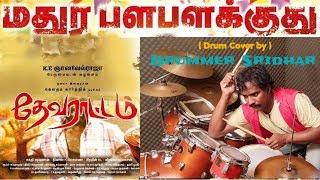 devarattam-madura-palapalakkuthu-drum-cover
